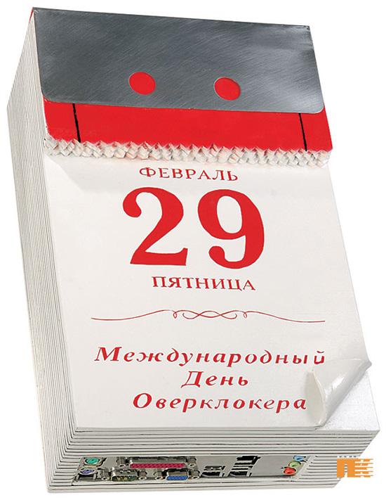 Моддинг проект Календарик от Дениса Шуваева