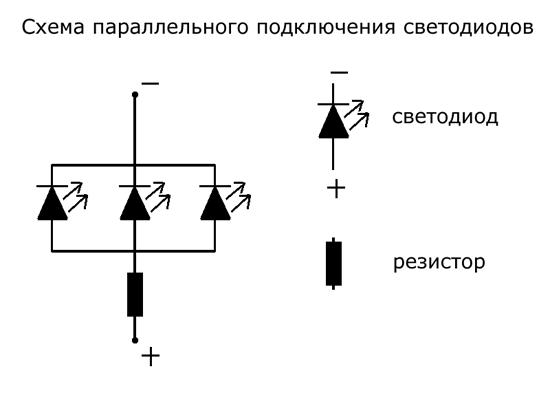 Схема параллельного подключения светодиодов.  Светодиоды иногда подключают по несколько штук параллельно или...