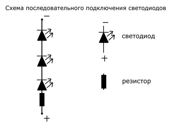 Схема последовательного подключения светодиодов.