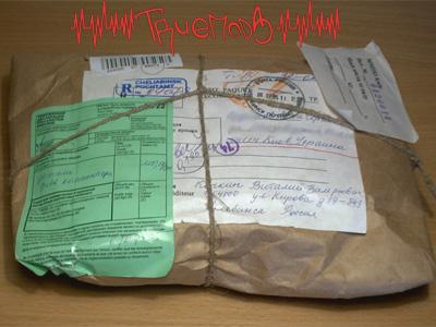 Почтовая посылка из Челябинска