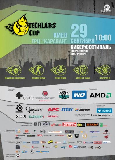 Techlabs Cup UA 2012 - 29 сентября в Киеве