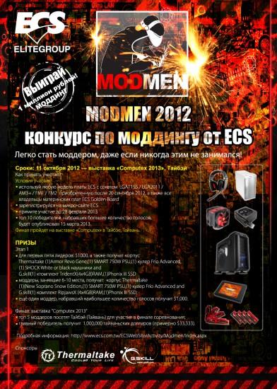 Информация по моддинг конкурсу MODMEN 2012