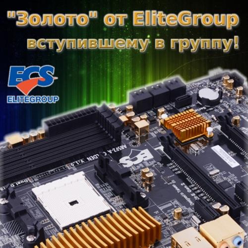 Он-лайн акция «ЗОЛОТО от Elitegroup!»