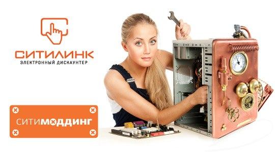 Моддинг конкурс Ситимоддинг от компаний Ситилинк и Thermaltake